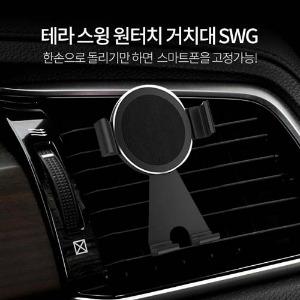 [TERA] 스윙 원터치 거치대 #