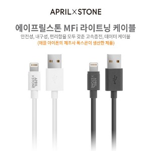 [APRIL X STONE] 고속 케이블 [USB->8핀][150cm] #
