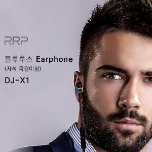 [RRP] 블루투스 이어폰(DJ-X1)  #
