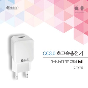 [EMobile] QC3.0 USB 가정용충전기 H-KIT31N #