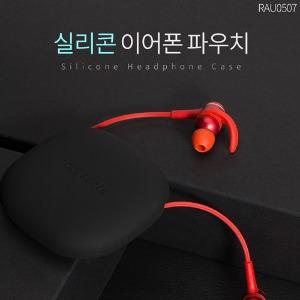 [TERA] 락 스페이스 실리콘 헤드폰 케이스  #