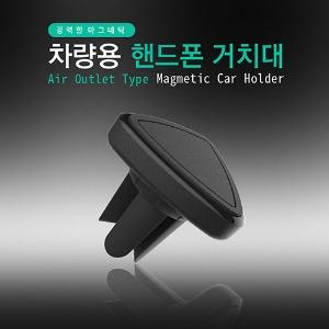 [YAMADA] 차량용 마그네틱 거치대 #