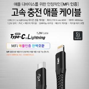 [UM2] MFI 고속충전케이블 [C타입->8핀][120cm] #