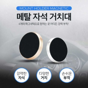 [MOUNT] 메탈 자석 거치대 T #