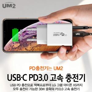[UM2] 미니 PD 고속충전기 #