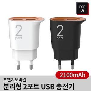 [FL] 분리형 2포트 USB 충전기 #