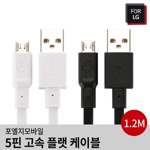 [FL] 고속 플랫 데이터 케이블 [USB->5핀] #