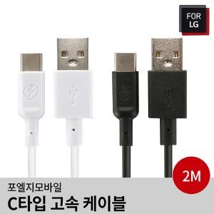 [FL] 고속 데이터 케이블 [USB->C타입] #