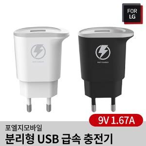 [FL] 분리형 USB 급속 충전기 #