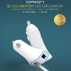 [DRION] 드리온 일체형 퀵3.0+USB 1구 차량용 충전기[C타입][120cm] #