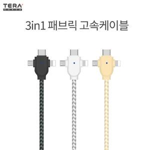[TERA] 테라 3in1 패브릭 고속케이블 #