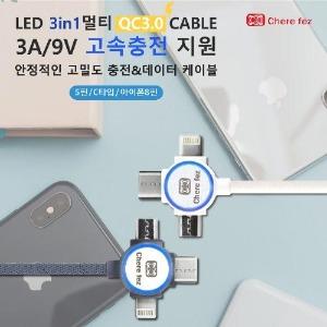 [Cherefez] LED 3in1 멀티 QC3.0 케이블 #