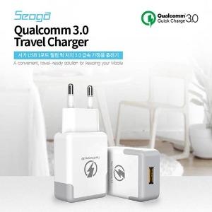 [Seoga] 서가 퀄컴 QC3.0 급속충전기 #