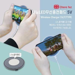 [Cherefez] 나노 LED 무선충전 패드 #