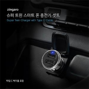 [ZINGARO] 릿츠 슈퍼 트윈 스마트폰 충전기셋트 #