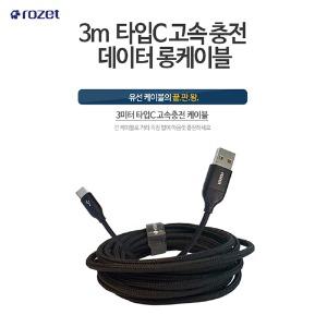 [ROZET] 로제트 데이터 케이블[300cm] #
