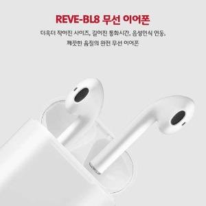 [REVE] 레브 무선 이어폰 #