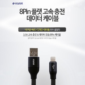 [ROZET] 로제트 플랫형 데이터 케이블 [120cm] #