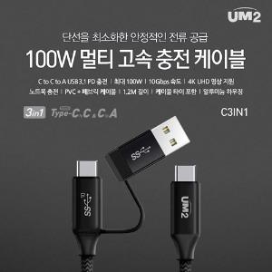 [UM2] 3IN1 고속충전케이블 [USB/C타입->C타입][120cm] #