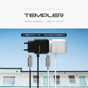 [TEMPLER] 템플러 가정용충전기 #