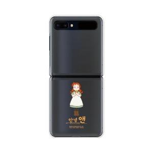 [ANNE] 빨강머리앤 Z플립 하드[클리어-심플] CQ