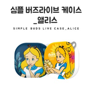 [DISNEY] 디즈니 버즈 라이브 케이스[앨리스 심플] TC