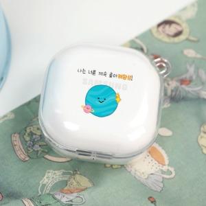[HH] 블루투스 버즈 라이브 케이스[클리어 두근두근]
