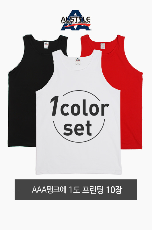 1Color Printing Set AAA Tank 10장