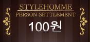 100원 개인결제창