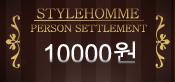 10000원 개인결제창