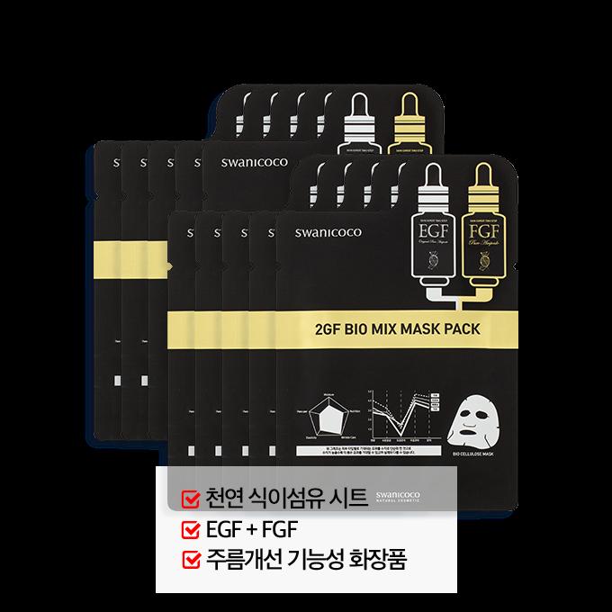 [3일특가] 2GF 펩타이드 마스크팩 10매 (단상자 X)