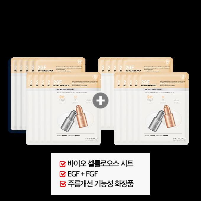 [할인어택] 2GF 펩타이드 마스크팩 20매