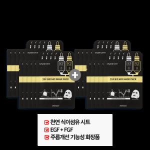 [게릴라특가] 2GF 펩타이드 마스크팩 20매 (단상자 X)