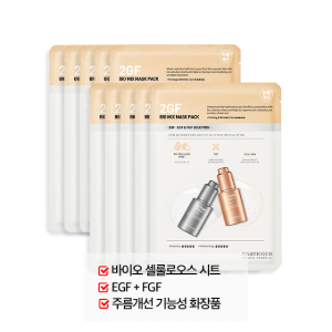 [피부자신감UP] 2GF 펩타이드 마스크팩 10매