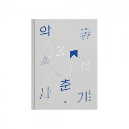 AKMU NEW ALBUM X 사춘기 상 (思春記 上)